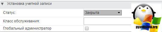 zimbra спам-5