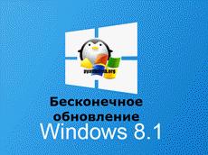 Бесконечное обновление windows 8.1 решаем за минуту