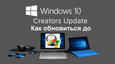 Установка Windows 10 Creators Update