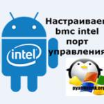 Настраиваем bmc intel порт управления