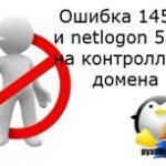 Ошибка 14550 DfsSvc и netlogon 5781 на контроллере домена
