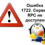 Ошибка 1722 сервер RPC не доступен на контроллере домена
