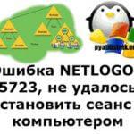 Ошибка NETLOGON 5723, не удалось установить сеанс с компьютером