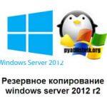 Резервное копирование windows server систем