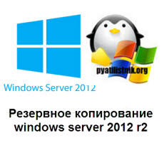 Резервное копирование windows server систем-1