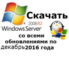 Скачать Windows Server 2008 R2