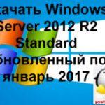 Скачать Windows Server 2012 R2 Standard обновленный по январь 2017