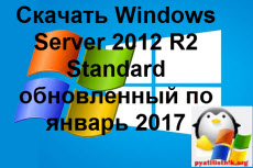 Скачать Windows Server 2012 R2