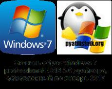 Usb 3.0 скачать драйвер windows 7