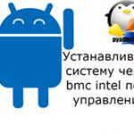 Устанавливаем систему через bmc intel порт управления