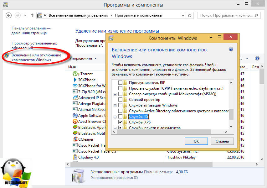 denwer windows 10 не запускается apache