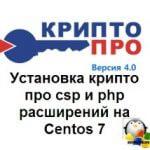 Установка крипто про csp и php расширений на Centos 7