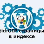 tid:OIP страницы в индексе