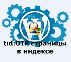 tid:OIP страницы в индексе-1