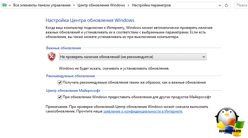 запретить обновления Windows 8.1