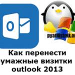 Как перенести бумажные визитки в outlook 2013
