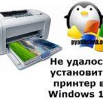 Не удалось установить принтер в Windows 10
