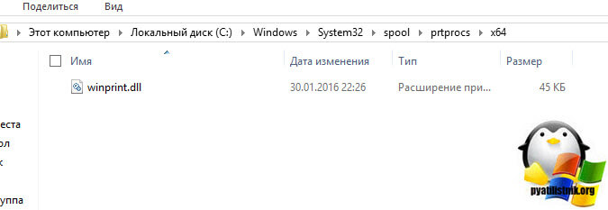 Не удалось установить принтер в Windows 10-4