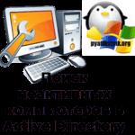 Поиск неактивных компьютеров в Active Directory