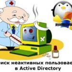 Поиск неактивных пользователей в Active Directory