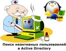 Поиск неактивных пользоваелей в Active Directory