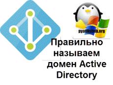 Правильно называем домен Active Directory