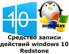 Средство записи действий windows 10 Redstone