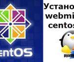 Установка webmin в centos 7