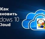 Как установить Windows 10 Cloud