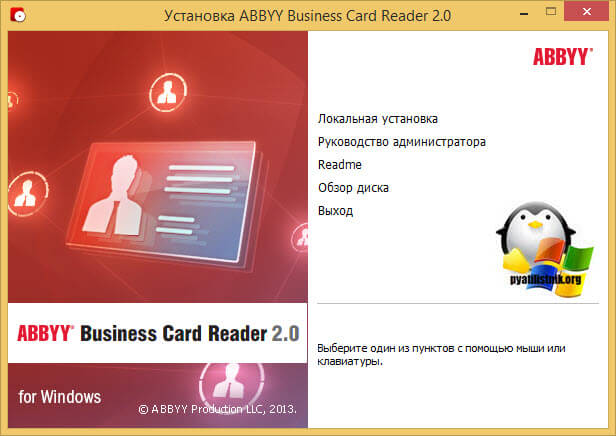 abbyy business card reader на windows-3
