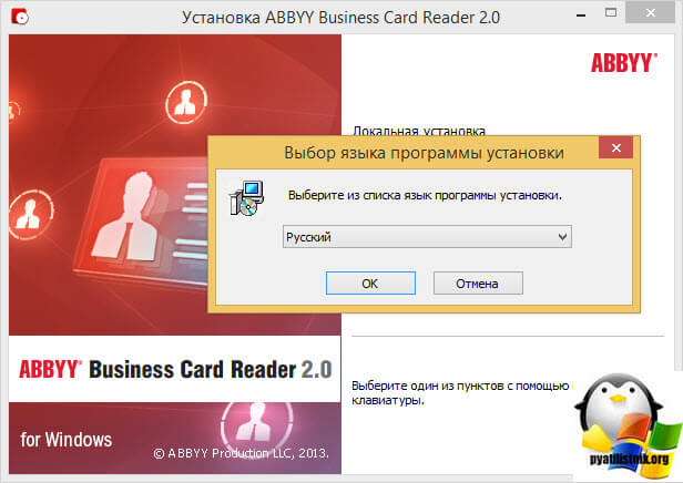 abbyy business card reader на windows-4