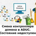 Смена контроллера домена в ADUC
