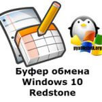 Буфер обмена Windows 10, лучшие методы