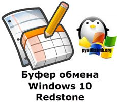Буфер обмена Windows 10 Redstone