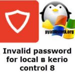 Invalid password for local в kerio control 8