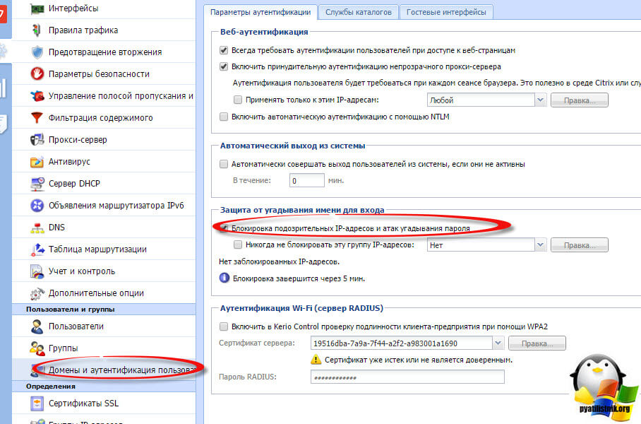 Invalid password for local в kerio control 8-3