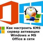 Как настроить KMS сервер в Active Directory