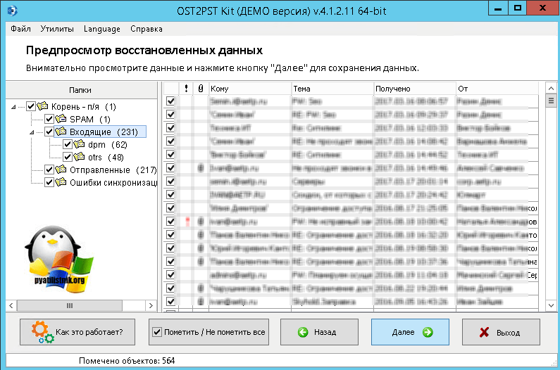 Как открыть файл ost в outlook-3