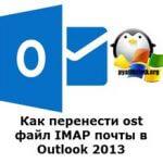 Как перенести ost файл IMAP почты в Outlook 2013