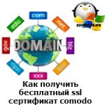 Бесплатный ssl сертификат comodo