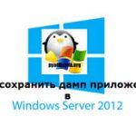 Как сохранить дамп приложения в Windows Server 2012 R2