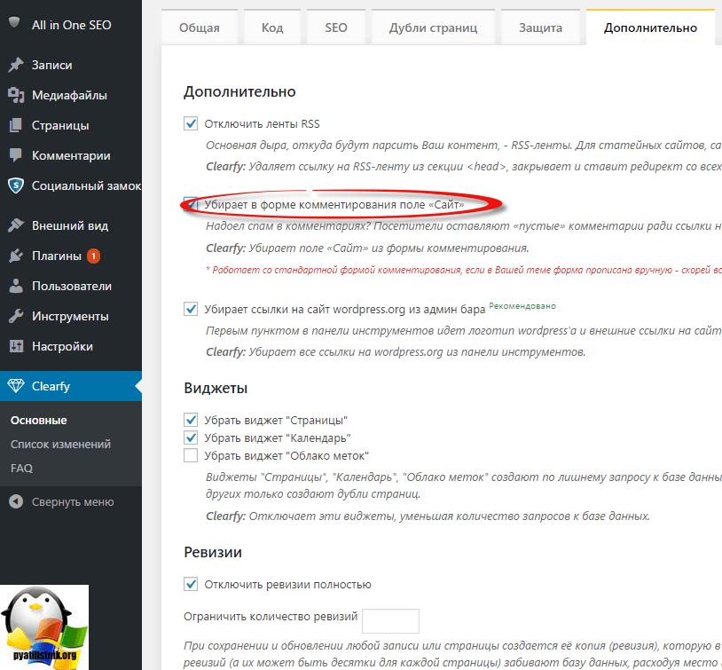 Как убрать поле сайт в комментариях WordPress-2