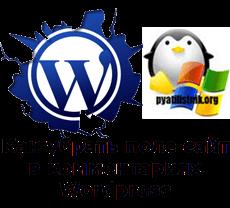 Как убрать поле сайт в комментариях WordPress