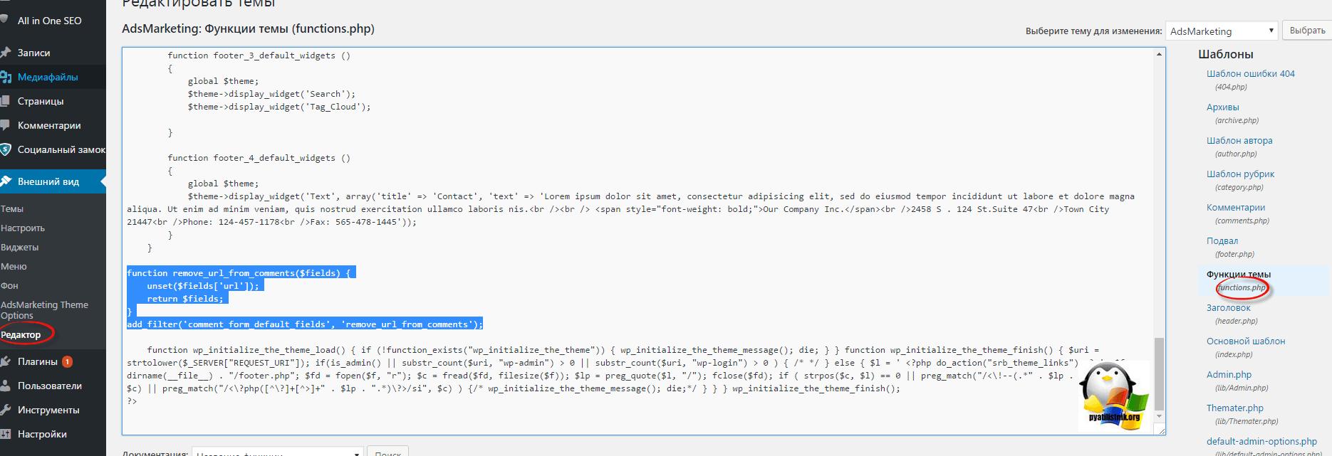 Как удалить поле сайт в форме комментариев-2