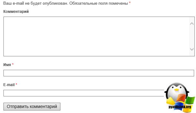 Как удалить поле сайт в форме комментариев-3