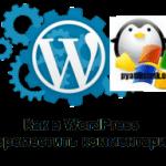 Как в WordPress переместить комментарий