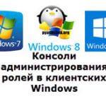 Консоли администрирования ролей в клиентских Windows