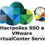 Настройка SSO в VMware VirtualCenter Server