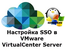 Настройка SSO в VMware VirtualCenter Server