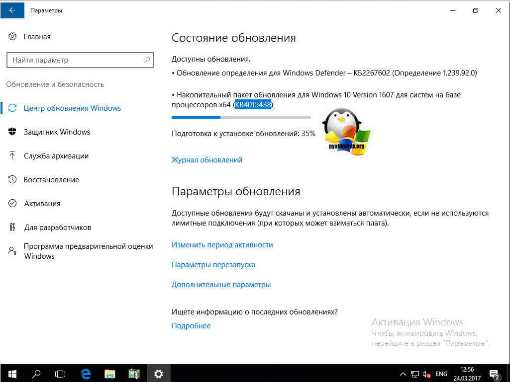 Ошибка 0х80070216 в Windows 10 Anniversary Update